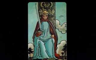 Значение аркана Таро Король Мечей