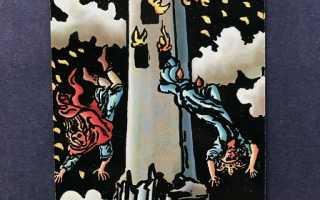 Значение аркана Таро Башня