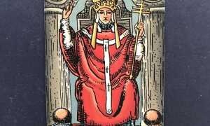 Иерофант (верховный жрец) — старший 5 аркан таро