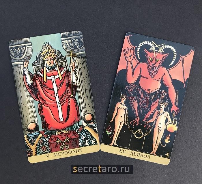 изображение карт иерофант и дьявол