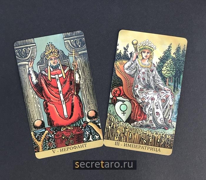 иерофант и императрица фото карт