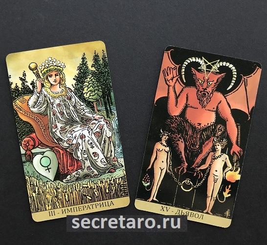 Императрица + Дьявол