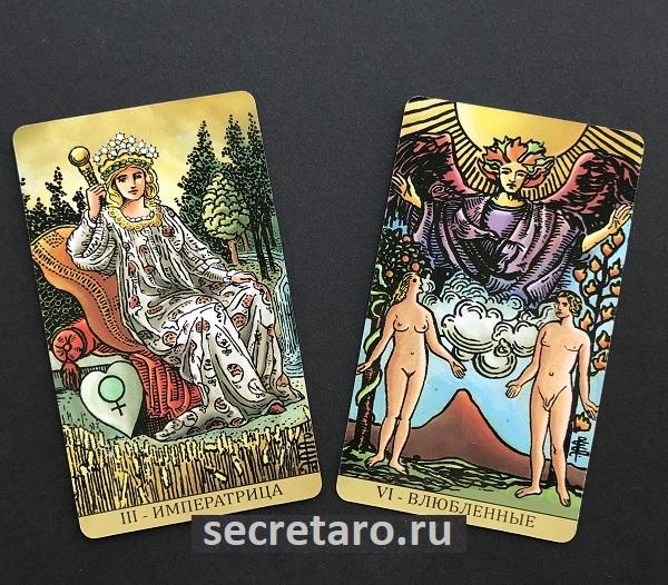 Карты таро Императрица+Влюбленные