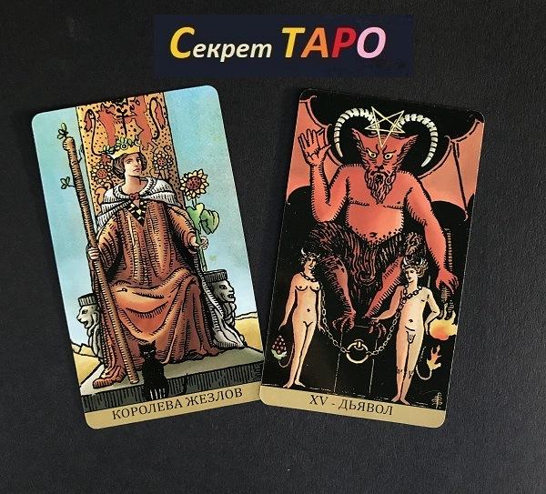 Королева жезлов и Дьявол