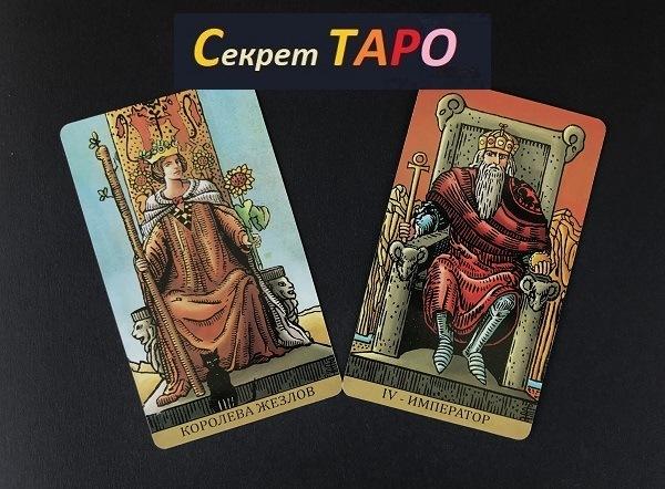фото карты королева и император