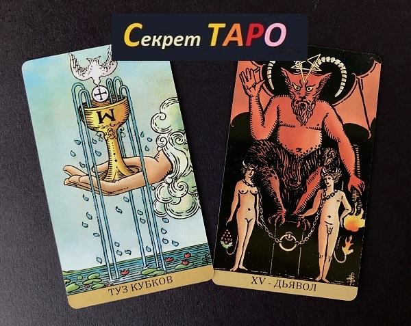 фото карт туз чаш и дьявол
